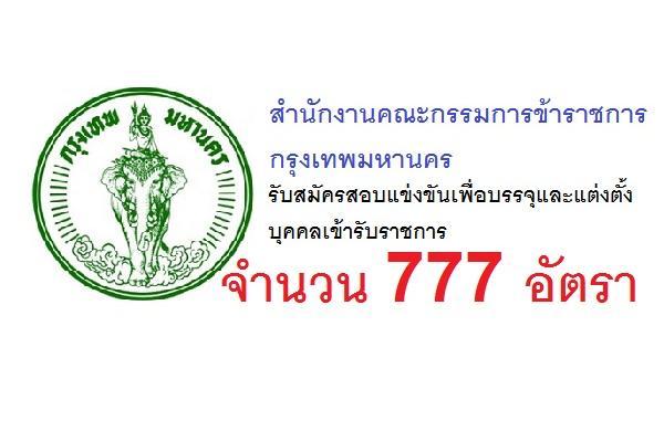 สำนักงานคณะกรรมการข้าราชการกรุงเทพมหานคร รับสมัครสอบแข่งขันเพื่อบรรจุและแต่งตั้งบุคคลเข้ารับราชการ 777 อัตรา