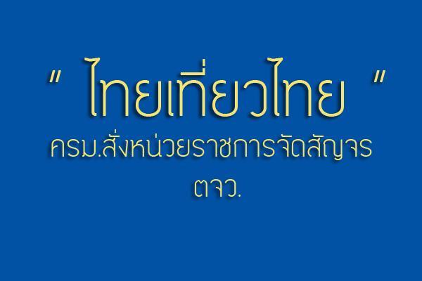 """งดเที่ยวต่างประเทศ """"ไทยเที่ยวไทย"""" มันใช่ที่สุด ครม.สั่งหน่วยราชการจัดสัญจร ตจว."""