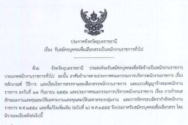 เงินเดือน 18,000 - 19,500 บาท วุฒิ ป.ตรี ทุกสาขา สสจ.อุบลราชธานี รับสมัครบุคคลเพื่อเลือกสรรเป็นพนักงานราชการทั่วไป 17 อัตรา ตั้งแต่วันที่ 17 - 25 มิ.ย. 2558