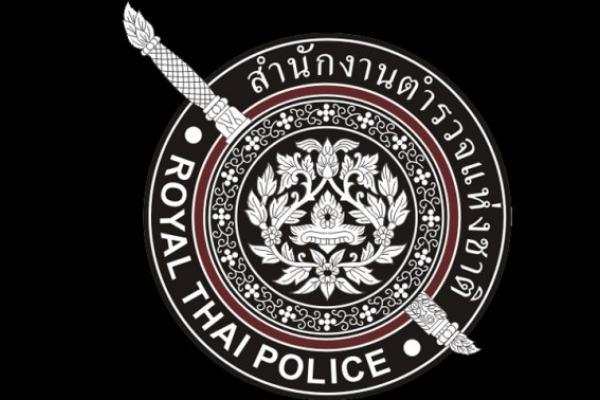 สำนักงานตำรวจเเห่งชาติ เปิดสอบข้าราชการตำรวจชั้นประทวน 30 อัตรา พ.ศ.2558 รับสมัครทาง Internet