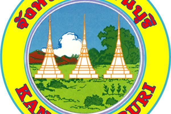 จังหวัดกาญจนบุรี เปิดสอบพนักงานราชการ  ตำแหน่งนักจัดการงานทั่วไป