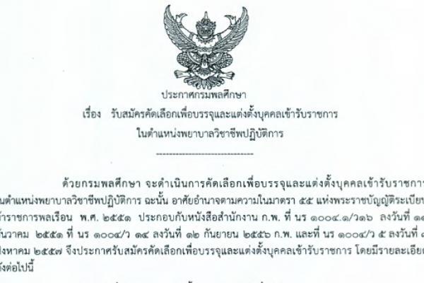 กรมพลศึกษา เปิดสอบราชการ ตำแหน่งพยาบาลวิชาชีพปฏิบัติการ รับสมัคร 6 - 10 ก.ค. 58