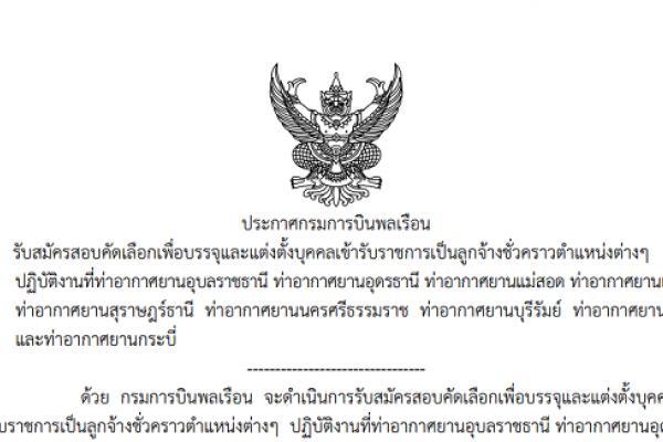 รับเยอะ 38 อัตรา วุฒิ ม.3-ป.ตรี กรมการบินพลเรือนรับสมัครบุคคลเข้ารับราชการเป็นลูกจ้างชั่วคราว รับสมัคร 6 - 17 กรกฎาคม 2558