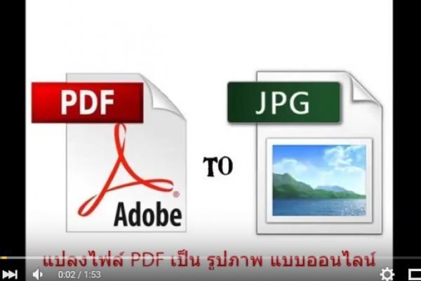 วิธีแปลงไฟล์ pdf เป็นไฟล์รูปภาพ pdf to jpg