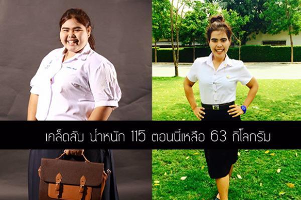 เด็กสาว !! น้ำหนัก 115 ตอนนี้เหลือ 63 กิโลกรัม เมื่อมีแรงบันดาลใจ อะไรก็เปลี่ยนแปลงได้ กำลังใจเขาคือ
