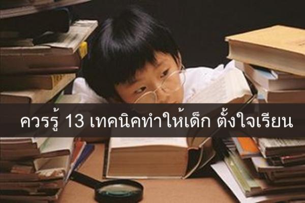 ควรรู้ 13 เทคนิคทำให้เด็ก ตั้งใจเรียน