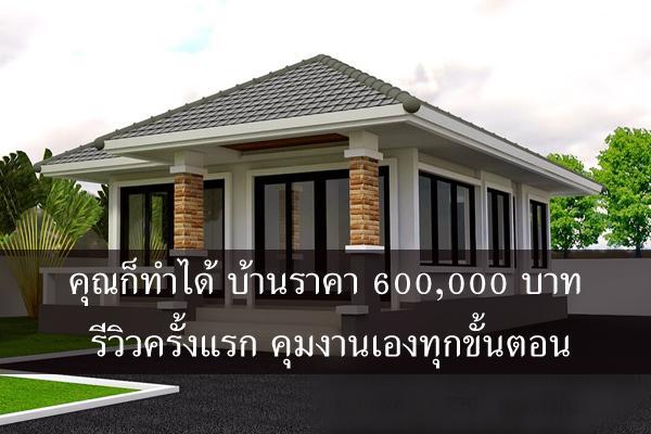 คุณก็ทำได้ บ้านราคา 600,000 บาท รีวิวครั้งแรก คุมงานเองทุกขั้นตอน ลองเข้าชมบ้านกัน !!!!