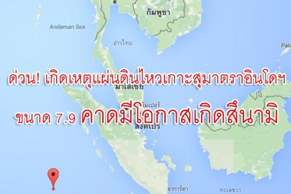 ด่วน! เกิดเหตุแผ่นดินไหวเกาะสุมาตราอินโดฯขนาด 7.9 คาดมีโอกาสเกิดสึนามิ