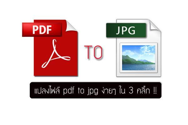 แปลงไฟล์ pdf to jpg ง่ายๆ ใน 3 คลิ๊ก !!