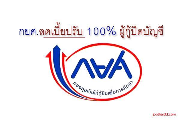 เฮทั่วไทย !! กยศ.ลดเบี้ยปรับ100%ผู้กู้ปิดบัญชี