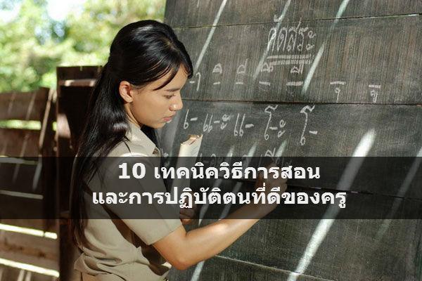 10 เทคนิควิธีการสอนและการปฏิบัติตนที่ดีของครู