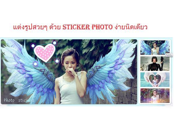 แต่งรูปสวยๆ ด้วย sticker photo ง่ายนิดเดียว , แต่งรูปออนไลน์