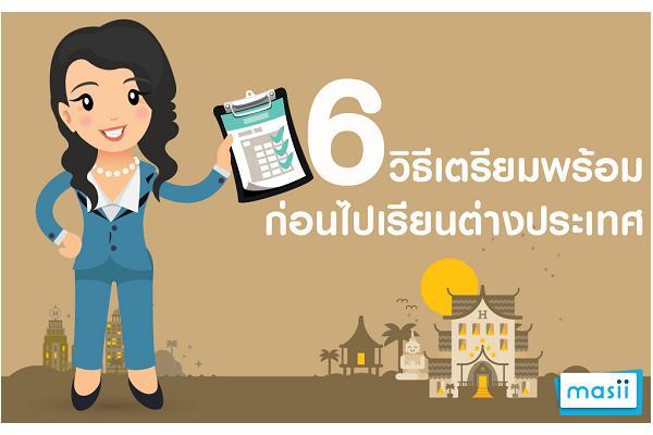 6 วิธี เตรียมพร้อม ก่อนไปเรียนต่างประเทศ