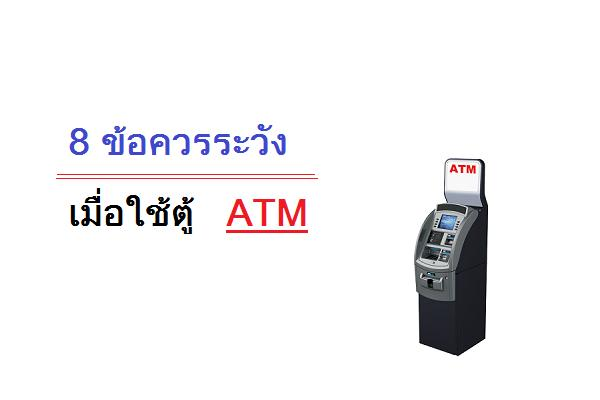 8 ข้อควรระวัง เมื่อใช้ตู้ ATM