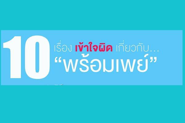 คนไทยควรรู้ 10 เรื่องเข้าใจผิดเกี่ยวกับพร้อมเพย์ โดย ธนาคารแห่งประเทศไทย
