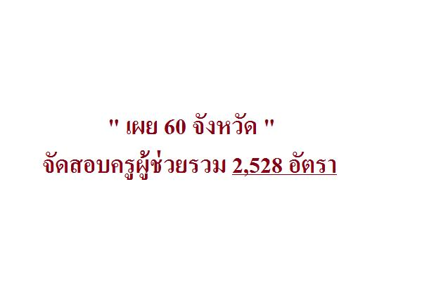 เผย 60 จังหวัดจัดสอบครูผู้ช่วยรวม 2,528 อัตรา