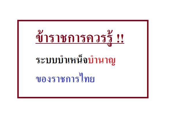 ข้าราชการควรรู้ !! ระบบบำเหน็จบำนาญของราชการไทย บันทึกเก็บไว้เลย
