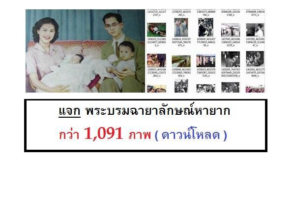 ( 1,091 ภาพ ) แจก พระบรมฉายาลักษณ์ รัชกาลที่9 ที่หายากตอนนี้