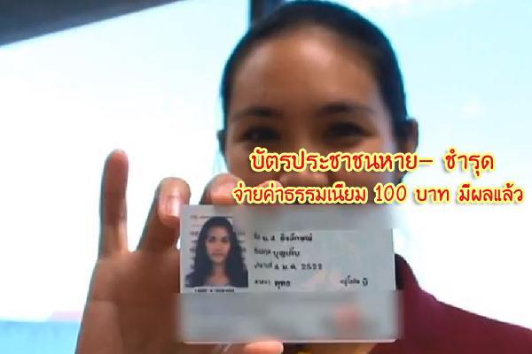 บัตรประชาชนหาย- ชำรุด จ่ายค่าธรรมเนียม 100 บาท มีผลแล้ว