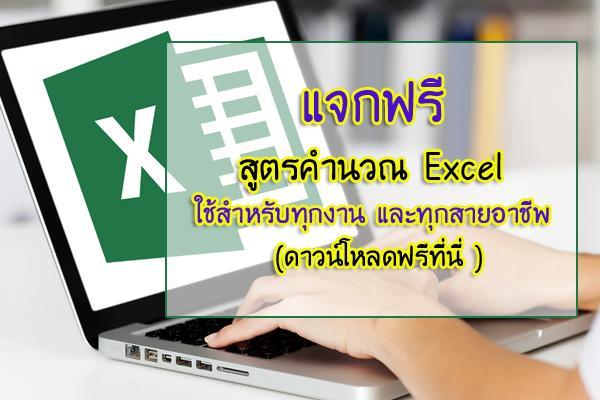 แจกฟรี สูตรคำนวณ Excel ใช้สำหรับทุกงาน และทุกสายอาชีพ ดาวน์โหลด