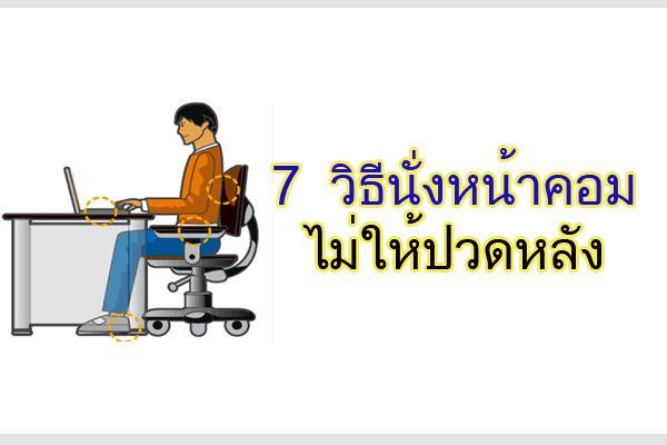 7 วิธีนั่งหน้าคอมไม่ให้ปวดหลัง