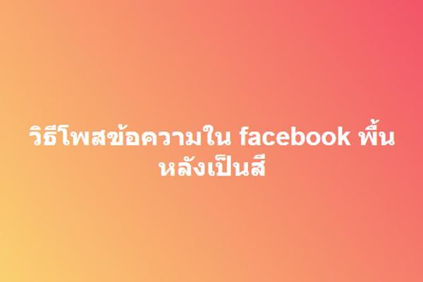 วิธีโพสข้อความในเฟส พื้นหลังเป็นสีต่างๆ Facebook
