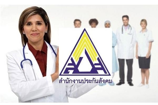 แจ้งเปลี่ยนสถานพยาบาลประกันสังคม 2560 ตั้งแต่วันที่ 1 มกราคม 2560 - 31 มีนาคม 2560