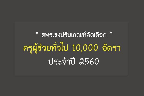 สพร.ชงปรับเกณฑ์คัดเลือกครูผู้ช่วยทั่วไป 10,000 อัตรา ประจำปี 2560