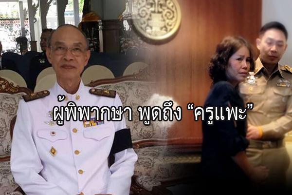( 100,000 แชร์ )  ผู้พิพากษา เขียนถึงสื่อมวลชน กรณีครูจอมทรัพย์ 'คนไทยชอบดราม่า นักกฏหมายอึดอัดนะ…'