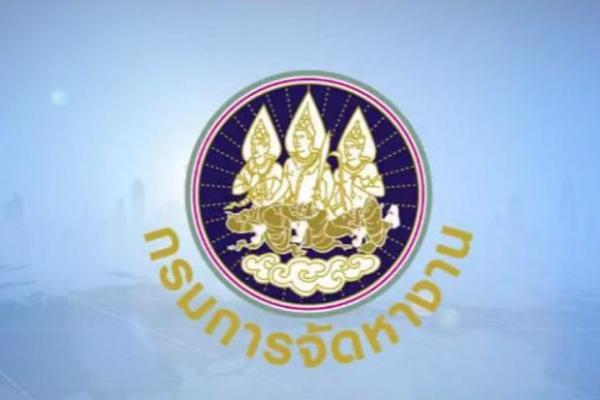 กรมการจัดหางาน ประกาศรับสมัครคนไทยไปฝึกงานในญี่ปุ่น