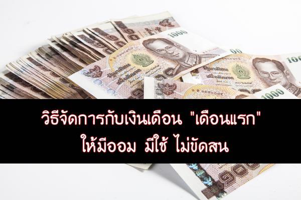 """วิธีจัดการกับเงินเดือน """"เดือนแรก"""" ให้มีออม มีใช้ ไม่ขัดสน"""