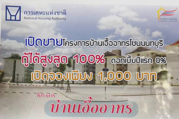 การเคหะแห่งชาติเปิดขายโครงการบ้านเอื้ออาทรโซนนนทบุรี จองเพียง 1,000 บาท  กู้ได้ 100% ระหว่างวันที่ 3-13 มี.ค.