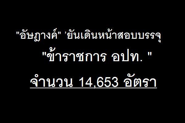 """""""อัษฎางค์"""" 'ยันเดินหน้าสอบบรรจุ อปท. 14,653 อัตรา"""