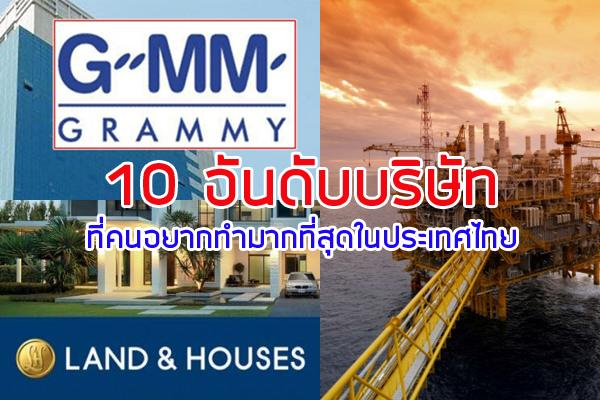 ใครก็อยากทำงานกับ 10 บริษัทนี้ !! เงินเดือน+สวัสดิการ มาดู 10 บริษัทที่คนไทยอยากทำมากที่สุดในประเทศไทย