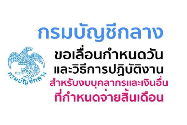 กรมบัญชีกลาง ขอเลื่อนกำหนดวันและวิธีการปฏิบัติงานสำหรับงบบุคลากรและเงินอื่นที่กำหนดจ่ายสิ้นเดือน (ว 253)