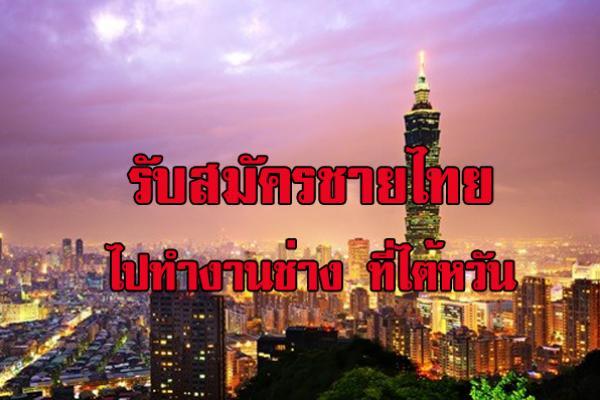 ด่วน !! รับสมัครชายไทยไปทำงานช่าง ที่ไต้หวัน สมัครฟรี