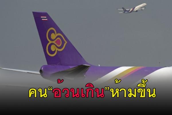 เริ่มแล้ว! การบินไทย ออกประกาศห้ามคนอ้วนรอบเอวเกิน 56 นิ้ว ขึ้นชั้นธุรกิจเครื่องบินรุ่นใหม่