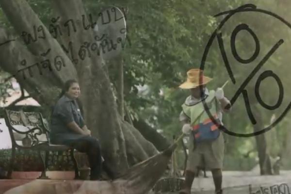โฆษณา : ลูกชายคนกวาดขยะ Garbage Man ไทยประกันชีวิต Thai Life Insurance