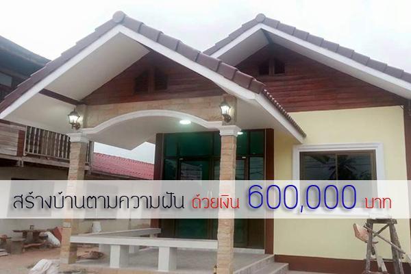 บ้านราคา 600,000 บาท สร้างแรงใจ - มนุษย์เงินเดือนเริ่มเก็บเงิน แล้วสร้างบ้านกัน !!!