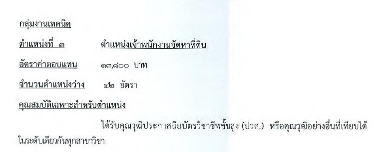 วิชามาร แอบส่องแนวข้อสอบราชการ 1