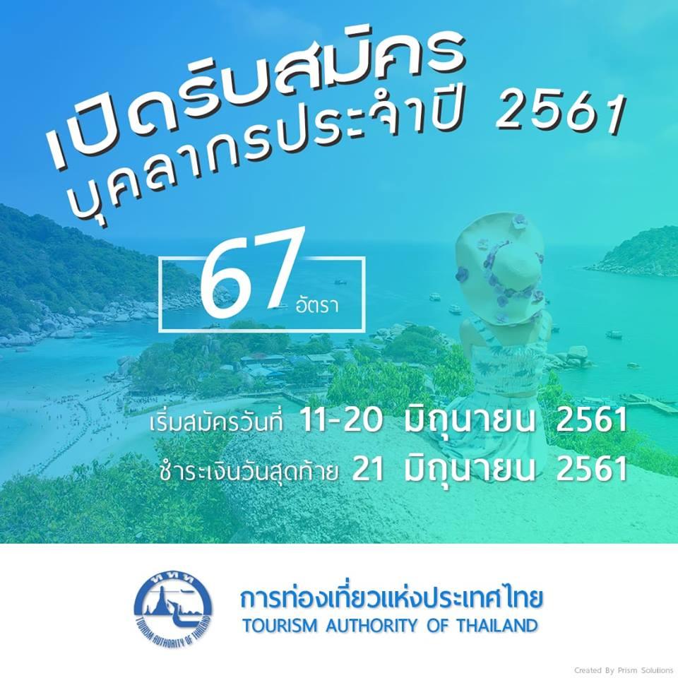 +++ด่วนๆๆๆ+++ การท่องเที่ยวแห่งประเทศไทย (ททท.) เปิดรับสมัครพนักงานประจำปี 2561 จำนวน 67 อัตรา