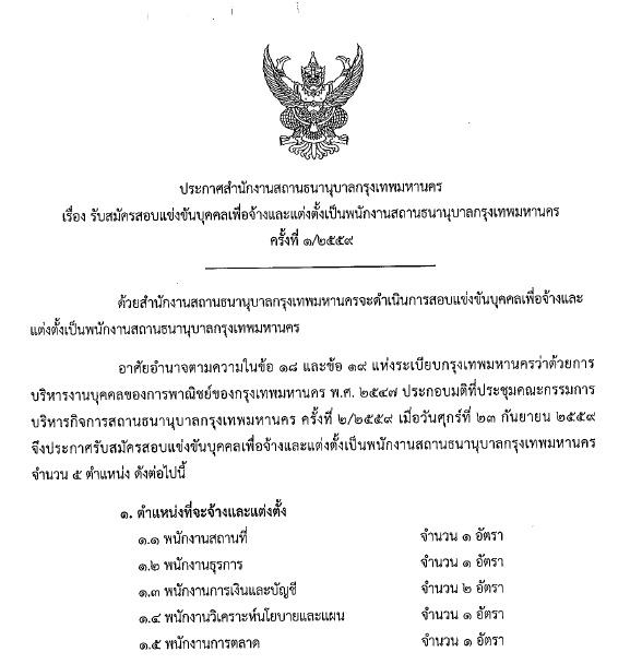 สำนักงานสถานธนานุบาลกรุงเทพมหานคร รับสมัครพนักงาน