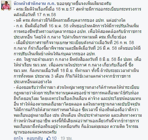 thailocal_news544