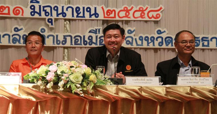 thailocal_news548