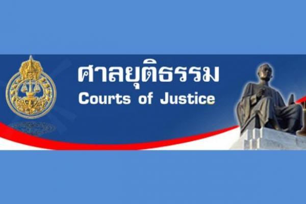 สำนักงานศาลยุติธรรม เปิดสอบบรรจุเข้ารับราชการ ตำแหน่งนิติกรปฏิบัติการ รับสมัคร 16 ก.ค. - 9 ส.ค. 58 ( สมัครออนไลน์ )
