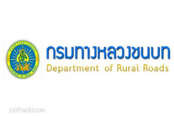 กรมทางหลวงชนบท รับสนมัครพนักงานราชการ 11 อัตรา ( พนักงานขับเครื่องจักรกล ) รับสมัคร 28 - 7 สิงหาคม 2558