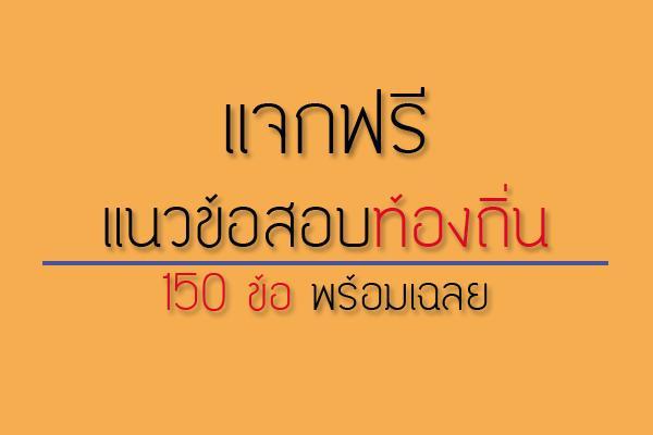 แนวข้อสอบท้องถิ่น 150 ข้อ พร้อมเฉลย แจกฟรี ( เตรียมสอบ )