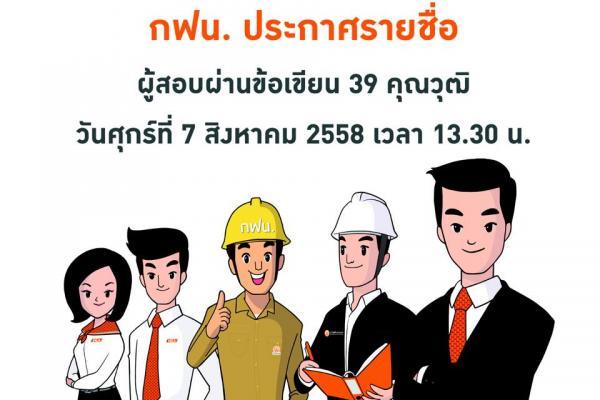 การไฟฟ้านครหลวง ประกาศรายชื่อผู้สอบผ่านข้อเขียน ทั้ง 39 คุณวุฒิ วันที่ 7 สิงหาคม 2558