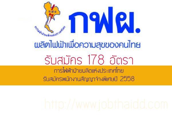 รับเยอะ 178 อัตรา การไฟฟ้าฝ่ายผลิตแห่งประเทศไทย   รับสมัครพนักงานสัญญาจ้างพิเศษปี 2558