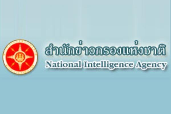 สำนักข่าวกรองแห่งชาติ เปิดสอบบรรจุข้าราชการ 10 ตำแหน่ง รับสมัคร 20 - 9 กันยายน 2558